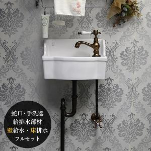 手洗器 壁給水 床排水 セット 蛇口 レトロ トイレ 壁掛け 洗面ボウル おしゃれ アンティーク サブリナネオ ブロンズ papasalada