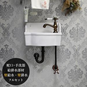 手洗器 壁給水 壁排水 セット 蛇口 レトロ トイレ 壁掛け 洗面ボウル おしゃれ アンティーク サブリナネオ ブロンズ papasalada