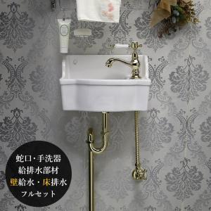 手洗器 壁給水 床排水 セット 蛇口 レトロ トイレ 壁掛け 洗面ボウル おしゃれ アンティーク サブリナネオ 金色 papasalada