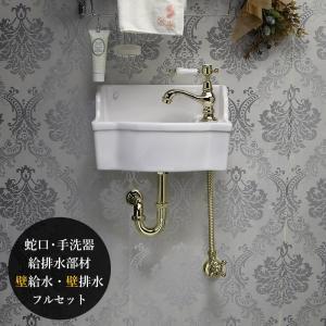 手洗器 壁給水 壁排水 セット 蛇口 レトロ トイレ 壁掛け 洗面ボウル おしゃれ アンティーク サブリナネオ 金色 papasalada