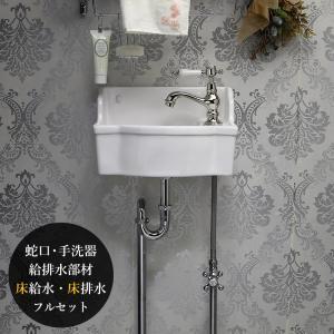 手洗器 床給水 床排水 セット 蛇口 レトロ トイレ 壁掛け 洗面ボウル おしゃれ アンティーク サブリナネオ 銀色 papasalada
