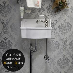 手洗器 壁給水 床排水 セット 蛇口 レトロ トイレ 壁掛け 洗面ボウル おしゃれ アンティーク サブリナネオ 銀色 papasalada