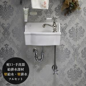 手洗器 壁給水 壁排水 セット 蛇口 レトロ トイレ 壁掛け 洗面ボウル おしゃれ アンティーク サブリナネオ 銀色 papasalada