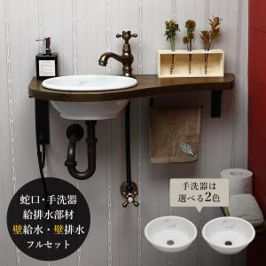 手洗いカウンターセット 洗面ボウル おしゃれ 天板 給排水部材 小型 トイレ 手洗器 蛇口 マチルダ サブリナ・ネオ ブロンズ(壁給水・壁排水)|papasalada