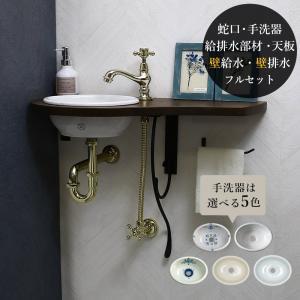 手洗いカウンターセット 洗面ボウル おしゃれ 天板 給排水部材 小型 トイレ 手洗器 蛇口 サブリナ・ネオ ブラス(壁給水・壁排水)|papasalada