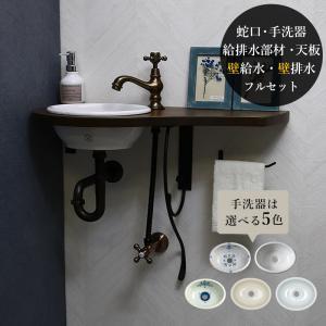 洗面ボウル フルセット おしゃれ 天板 給排水部材 小型 トイレ 玄関 手洗い 蛇口 カウンター サブリナ・ネオ ブロンズ(壁給水・壁排水)|papasalada