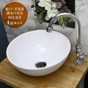 洗面ボウル おしゃれ セット 置き型 小型 手洗器 白 ホワイト 蛇口 立水栓 小型 グースネック クロム 排水金具|papasalada