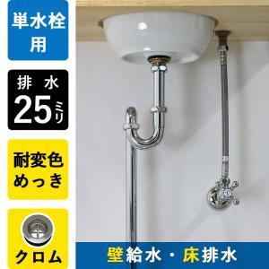 単水栓用 給水金具・排水部材Aセット(壁給水・床排水25ミリ規格・クロム) Sトラップ アングル止水栓 給水ホース|papasalada