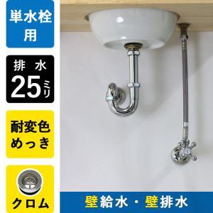 単水栓用 給水金具・排水部材Aセット(壁給水・壁排水25ミリ規格・クロム) Pトラップ アングル止水栓 給水ホース|papasalada