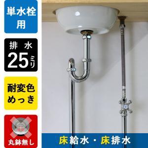 単水栓用 給水金具・排水部材Bセット(床給水・床排水25ミリ規格丸鉢なし・クロム) Sトラップ ストレート止水栓 給水ホース|papasalada