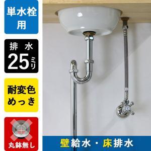 単水栓用 給水金具・排水部材Bセット(壁給水・床排水25ミリ規格丸鉢なし・クロム) Sトラップ アングル止水栓 給水ホース|papasalada
