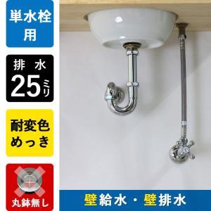 単水栓用 給水金具・排水部材Bセット(壁給水・壁排水25ミリ規格丸鉢なし・クロム) Pトラップ アングル止水栓 給水ホース|papasalada