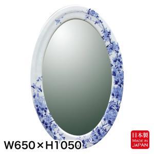 鏡 壁掛 楕円 H1050 有田焼 おしゃれ 染付大正ロマン