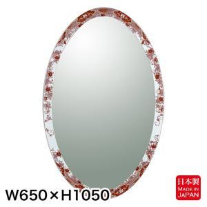 鏡 壁掛け 楕円 H1050 有田焼 錦鉄線花絵 洗面鏡