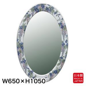 鏡 壁掛け 楕円 H1050 有田焼 染付藤絵 洗面鏡