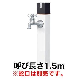 寒冷地仕様水栓柱 不凍水栓柱キューブ ホワイト(呼び長さ1.5m)|papasalada