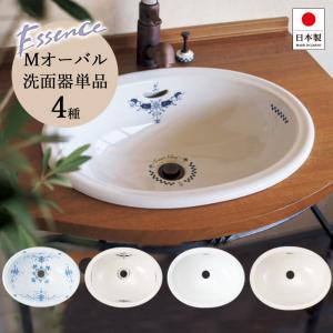 洗面ボウル エッセンス Mオーバル 選べる4種 おしゃれ レトロ 北欧 カントリー 陶器 洗面器 洗面台|papasalada