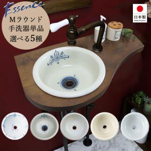 手洗器 手洗い鉢 Mラウンド 選べる5種 エッセンス|papasalada