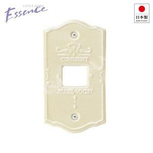 E286012 可愛い スイッチカバー スイッチプレート コンセントカバー Essence サーブル(1口) メール便対応可|papasalada