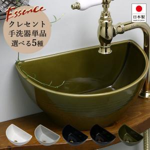 小型 手洗器 陶器 おしゃれ エッセンス クレセント トイレ 手洗い場 省スペース コンパクト 半月型 手洗い鉢|papasalada