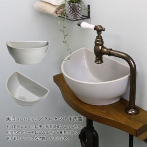 小型 手洗器 陶器 エッセンス クレセント 灰白 はいじろ papasalada 03