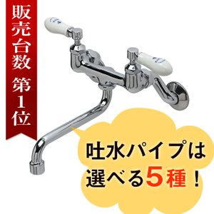 混合栓 キッチン 蛇口 大型洗面器用 PIVOT(ピヴォ)壁付混合栓(標準泡沫スパウト170mm・コレクティブルズ)陶器 横型|papasalada