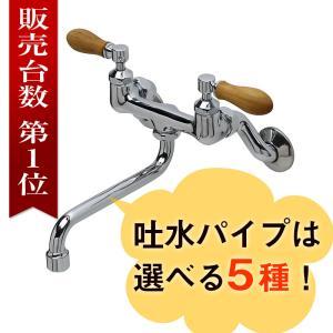 混合栓 キッチン 蛇口 大型洗面器用 PIVOT(ピヴォ)壁付混合栓(標準泡沫スパウト170mm・チーク)陶器 木製ハンドル|papasalada