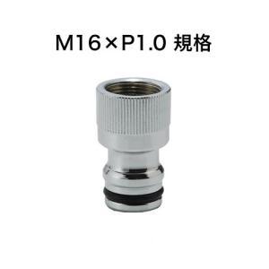 G213WN 蛇口 パーツ ワンタッチニップル(M16) 横水栓チェロ ホース接続アダプタ|papasalada