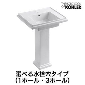 KOHLER/コーラー 脚付洗面台 Tresham Pedestal(トレシャム  ペデスタルシンク) 海外ブランド 輸入シンク おしゃれな洗面所|papasalada