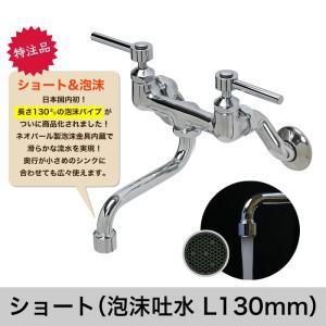 混合栓 蛇口  スティックレバー 2ハンドル壁付混合栓(泡沫ショートスパウト 130mm・メタル)小型洗面器・キッチンシンク用|papasalada