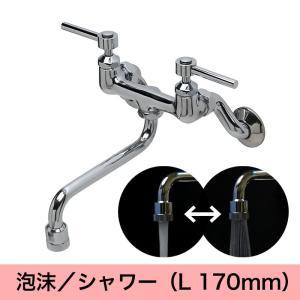 おしゃれなキッチン 2ハンドル蛇口 洗面所 スティックレバー壁付混合水栓(泡沫シャワー切替付スパウト170mm・メタル)|papasalada