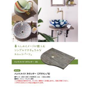 KT-01 素朴でかわいい上置き小型手洗器の専用 ハンドメイド カウンター  (ブラウン/S) papasalada 02