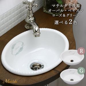 洗面ボウル おしゃれ アンティーク 陶器 小型 省スペース コンパクト 手洗器 手洗い トイレ オーバル・ベイスン グリーン ローズ マチルダ Matilda|papasalada