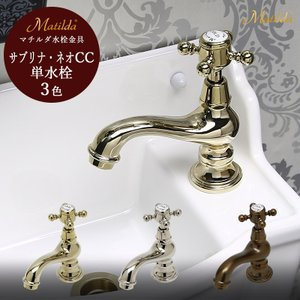 水道 蛇口 水栓 単水栓 おしゃれ アンティーク クロスハンドル 可愛い レバー 手洗い トイレ サブリナ・ネオCC ニッケル ブラス ブロンズ マチルダ Matilda papasalada