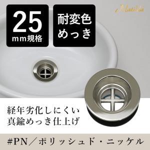 丸鉢排水金具25mm アフレナシ排水栓 (PN/ポリッシュド・ニッケル)銀色 小型手洗器用 排水口金具 Matilda マチルダ MADR-PN25|papasalada