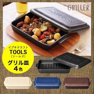グリラー ツールズ GRILLER TOOLS  グリル皿 耐熱食器 グリルパン イブキクラフト 422012 422014 422017 422019|papasalada