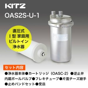 浄水器 カートリッジ KITZ(キッツ) オアシックス アンダーシンク流し台下分岐型 OAS2S-U-1 単水栓 キッチン 台所|papasalada