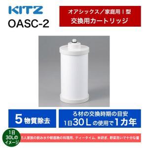 浄水器 カートリッジ KITZ(キッツ) OASICS アンダーシンク直圧式交換カートリッジ(標準タイプ) OASC-2|papasalada