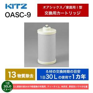 浄水器 カートリッジ KITZ(キッツ) オアシックス アンダーシンク直圧式交換カートリッジ(13項目除去高性能タイプ)|papasalada