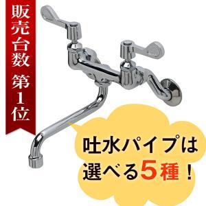 おしゃれなキッチン混合栓 蛇口 大型洗面器・シンク用 メタルレバー壁付混合栓(標準泡沫スパウト170mm・メタルレバー)|papasalada