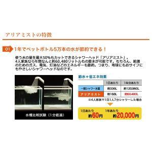 節水 シャワーヘッド AriaMisto(アリアミスト)グレー 節水シャワー ウォーターコネクト papasalada 03