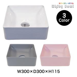洗面ボウル おしゃれ 洗面器 置き型 陶器 スクエア 正方形 四角形 手洗器 白 グレー ピンク W300×D300×H115 ホワイティボウル263 WhityBowl|papasalada