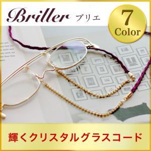 キラキラと輝くクリスタルグラスコード「Briller(ブリエ)」(めがねコード メガネチェーン 老眼鏡 眼鏡 チェーン)|paper-glass