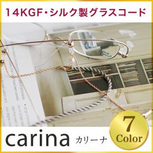 14KGF・淡水パール・シルク製グラスコード「カリーナ」【ペーパーグラス特製 めがねコード メガネチェーン 老眼鏡 眼鏡 チェーン】|paper-glass