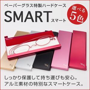 アルミ製ハードメガネケース「SMART-スマート」[薄さ2mmの老眼鏡ペーパーグラス特製メガネケース]|paper-glass