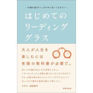 老眼の教科書「はじめてのリーディンググラス」/世界文化社/西村プレシジョン|paper-glass