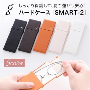 薄さ2mmの老眼鏡ペーパーグラス 特製ハードケース「スマート2」【FEDON製 メガネケース 誕生日 プレゼント ギフト】|paper-glass