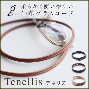 ステッチがおしゃれな牛革グラスコード「テネリス」【ペーパーグラス特製 メガネコード めがねコード 眼鏡コード グラスコード 誕生日 ギフト プレゼント】|paper-glass