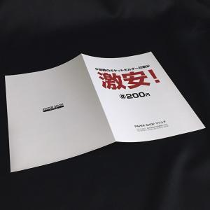 紙製ポケットホルダー名入れ印刷セット(A4書類入用)10枚|paper-shop