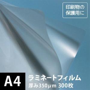 ラミネートフィルム 350ミクロン A4サイズ:300枚